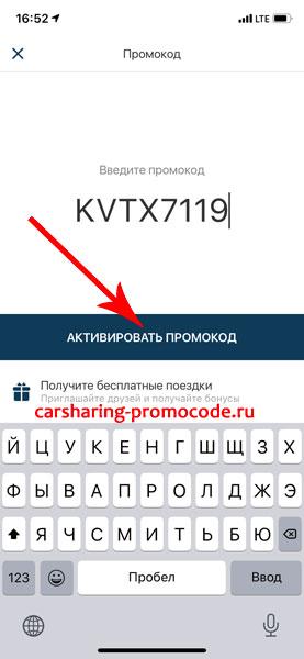 Белка Кар Промокод 2020