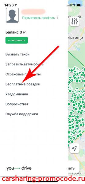 Как активировать промокод YouDrive Шаг 2