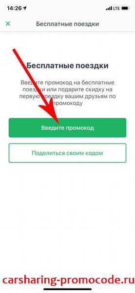 Как активировать промокод YouDrive Шаг 3