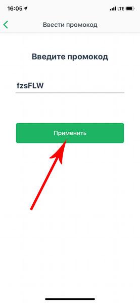 Как активировать промокод YouDrive Шаг 4