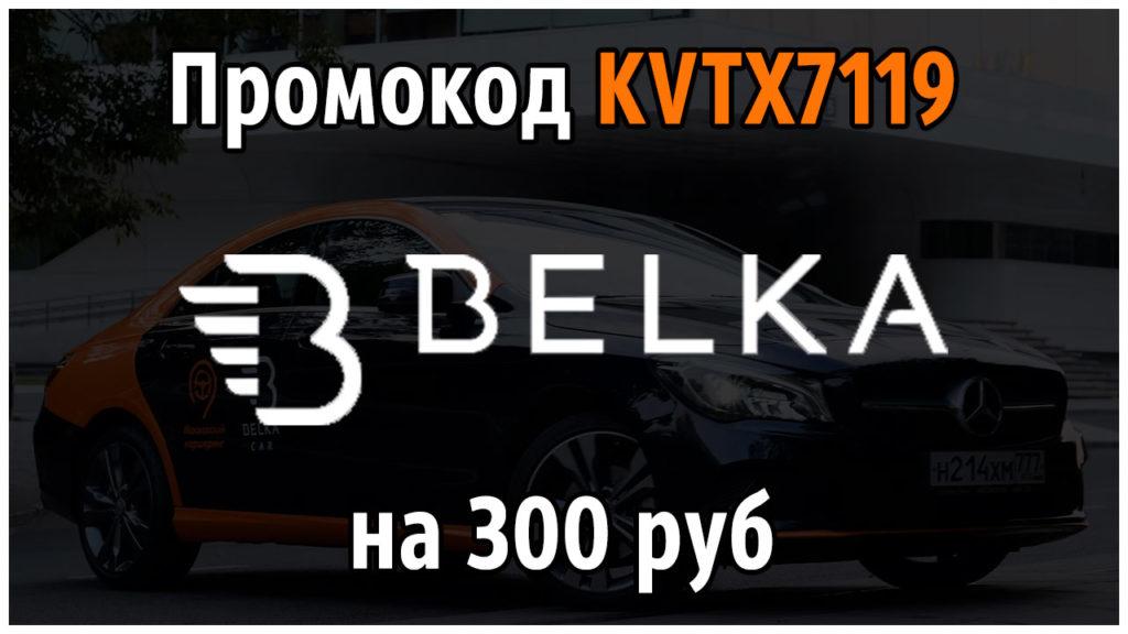 Белка Кар Промокод 2020 на 300 рублей
