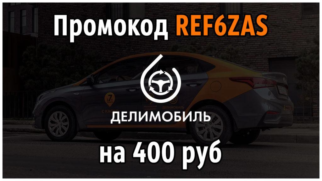Делимобиль Промокод 2020 на 400 руб