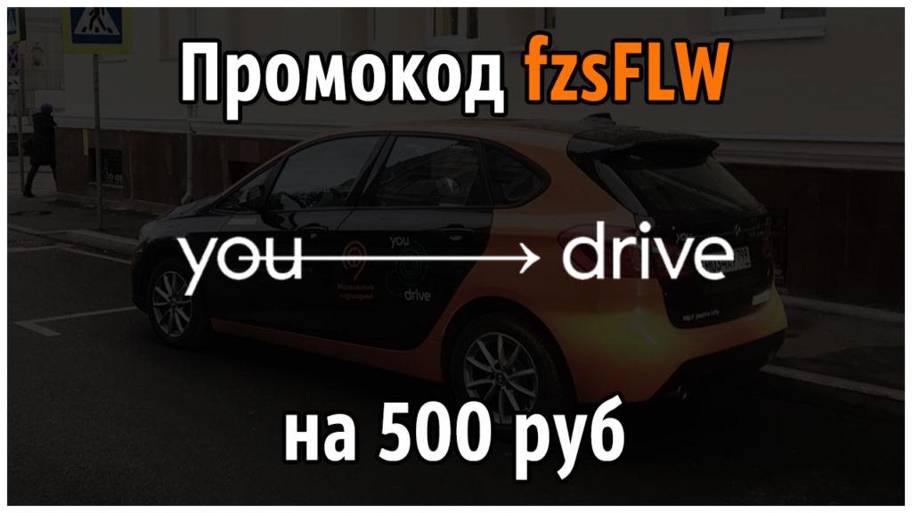 youdrive промокод 2020 на 500 руб или 50% на первую поездку