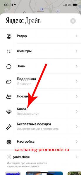 Как активировать промокод Яндекс Драйв шаг 2