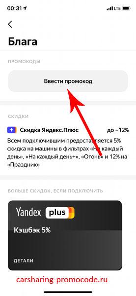 Как активировать промокод Яндекс Драйв шаг 3