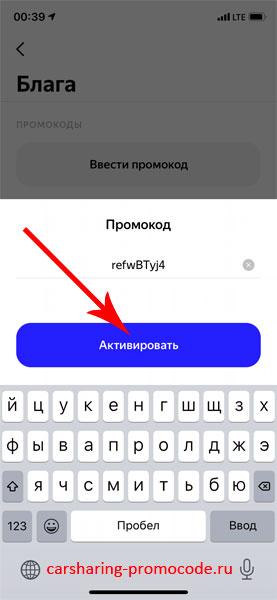 Как активировать промокод Яндекс Драйв шаг 4