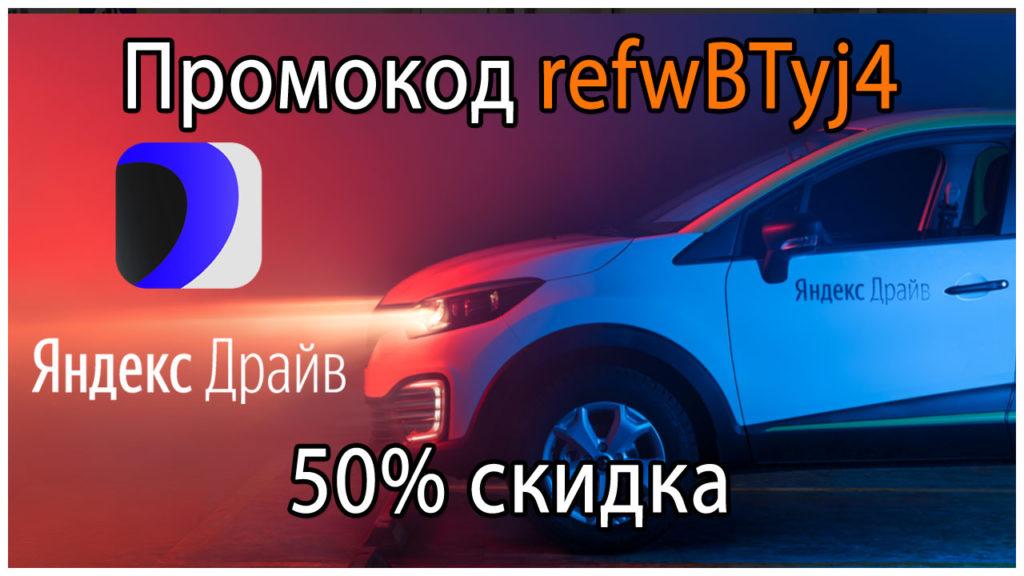 Промокод Яндекс Драйв 2020 - 50% скидка