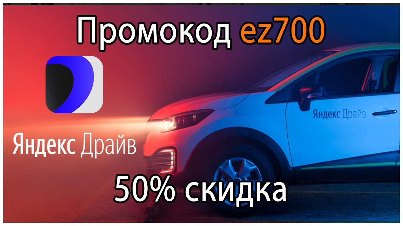 Промокод Яндекс Драйв 2021 - 50% скидка 700 руб