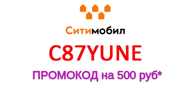 промокод ситимобил 500 руб