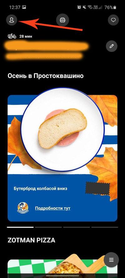 Кухня на районе - Промокод 500 руб.