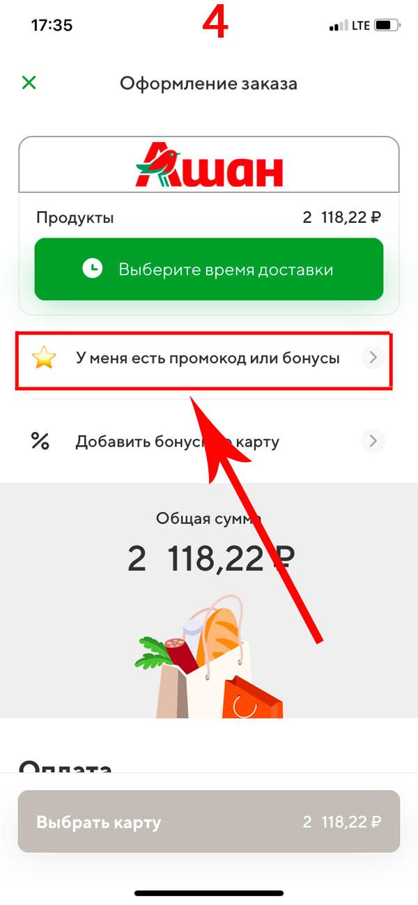СберМаркет Промокод 🎁