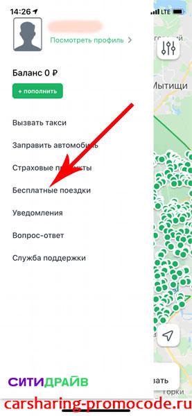 Как активировать промокод Ситидрайв Шаг 2
