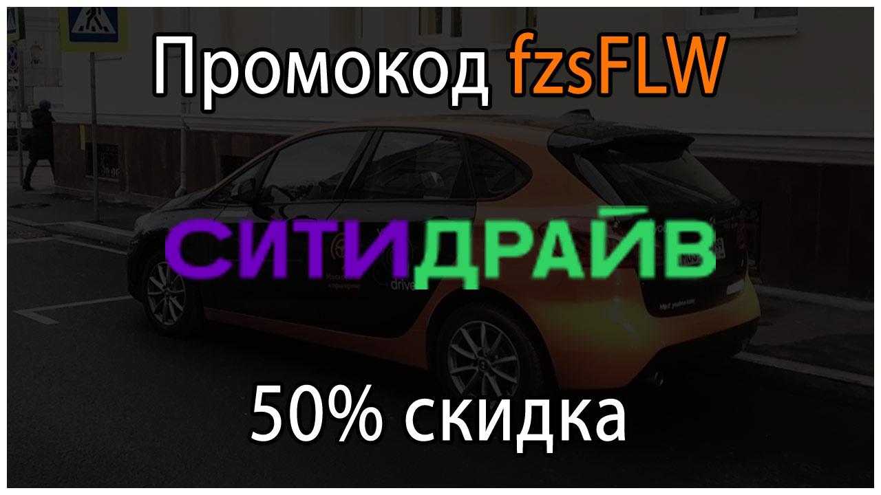 ситидрайв промокод 2021 на 500 руб или 50% на первую поездку